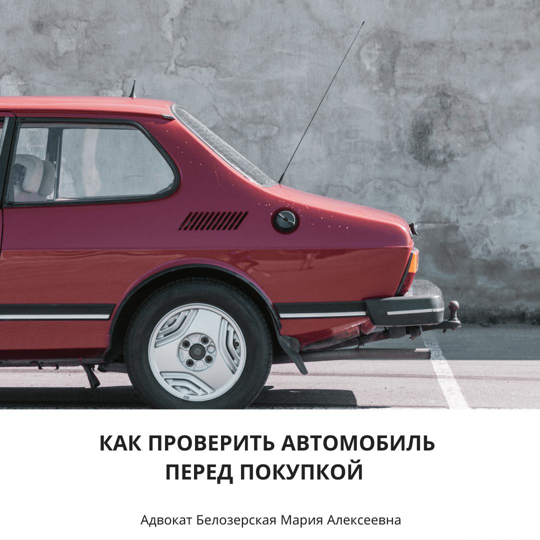 Как проверить авто перед покупкой?